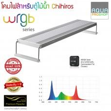 โคมไฟ Chihiros WRGB120 สำหรับตู้ไม้น้ำขนาด 120-140ซม. (สีเงิน)