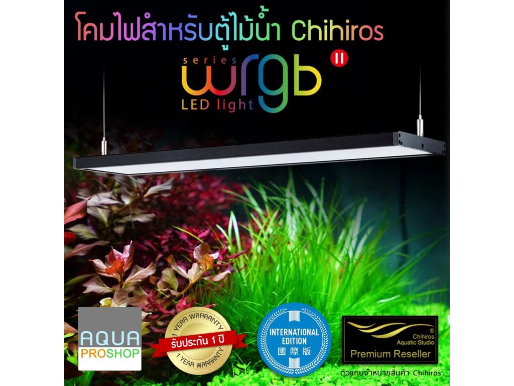 โคมไฟ Chihiros WRGBII60 สำหรับตู้ขนาด 60-80ซม.