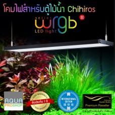 โคมไฟ Chihiros WRGBII120 สำหรับตู้ขนาด 120-140ซม.