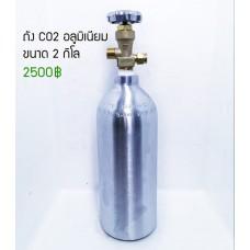 ถัง CO2 อลูมิเนียมขนาด 2 กิโล