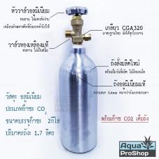 ถังคาร์บอนไดออกไซด์ CO2 อลูมิเนียม สำหรับตู้ไม้น้ำขนาด 2 กิโล Liquid Aqua