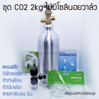 ชุดถัง CO2 2kg - Liquid Aqua Complete Set A ไม่มีโซลินอยด์วาล์ว