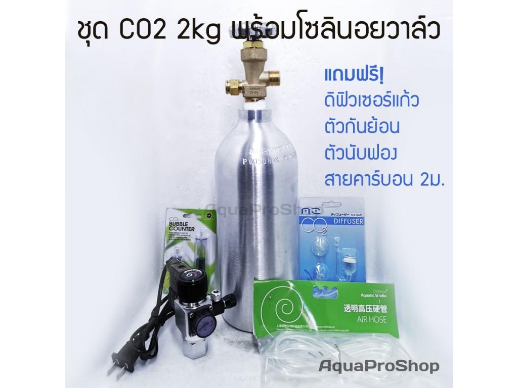 ชุดถัง CO2 2kg - Liquid Aqua Complete Set B พร้อมโซลินอยด์วาล์ว