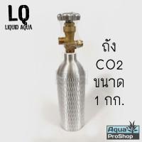 ถังคาร์บอนไดออกไซด์ CO2 อลูมิเนียม สำหรับตู้ไม้น้ำขนาด 1 กิโล Liquid Aqua