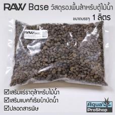 วัสดุรองพื้นสำหรับตู้ไม้น้ำ RAW Base ขนาด 1 ลิตร