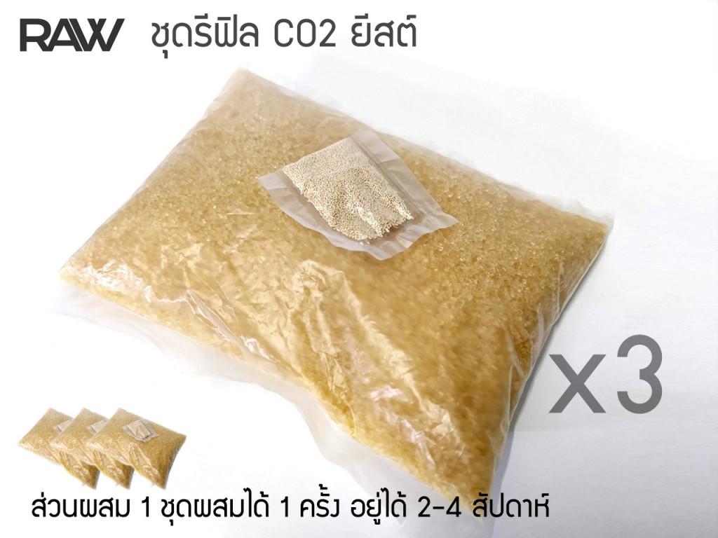 ชุดเติมคาร์บอนยีสต์ RAW CO2 Refill 3 ชุด
