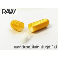 RAW แบคทีเรียผงรองพื้น