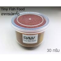 RAW อาหารปลาจิ๋ว ขนาด 30 กรัม