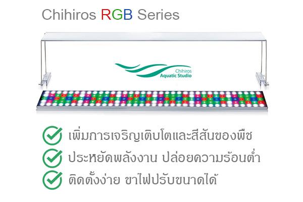 Chihiros RGB Series