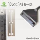 ไม้ขัดตะไคร่ Wyin B-40
