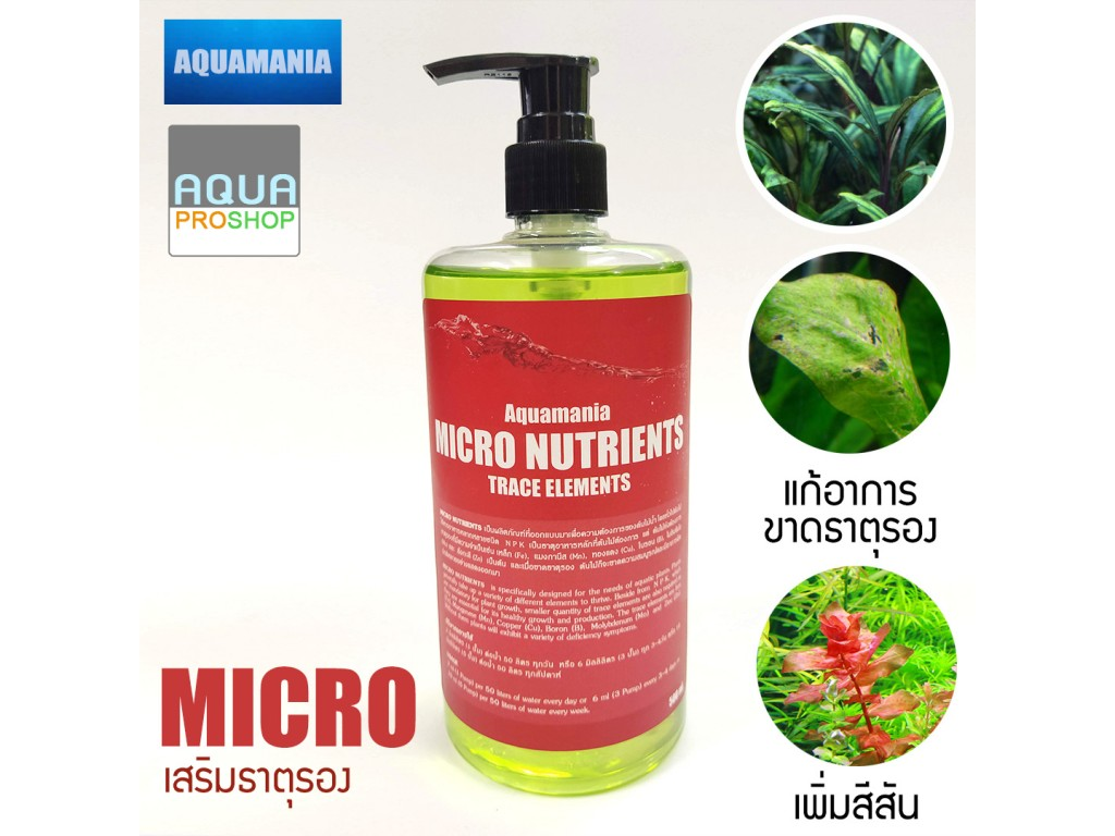ปุ๋ยน้ำ Aquamania Micro Nutrients