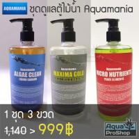 แพ็ค Aquamania 3 ขวด 999 ส่งฟรี!!!
