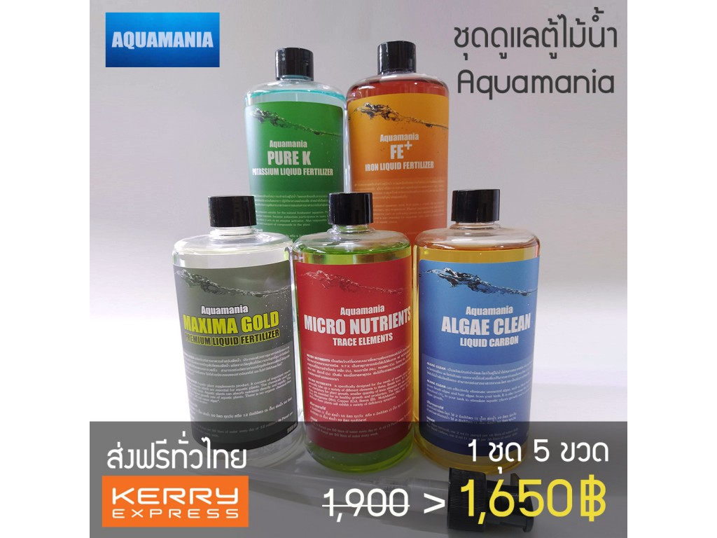 ชุดดูแลตู้ไม้น้ำ Aquamania 5 ขวด ส่งฟรี!!!