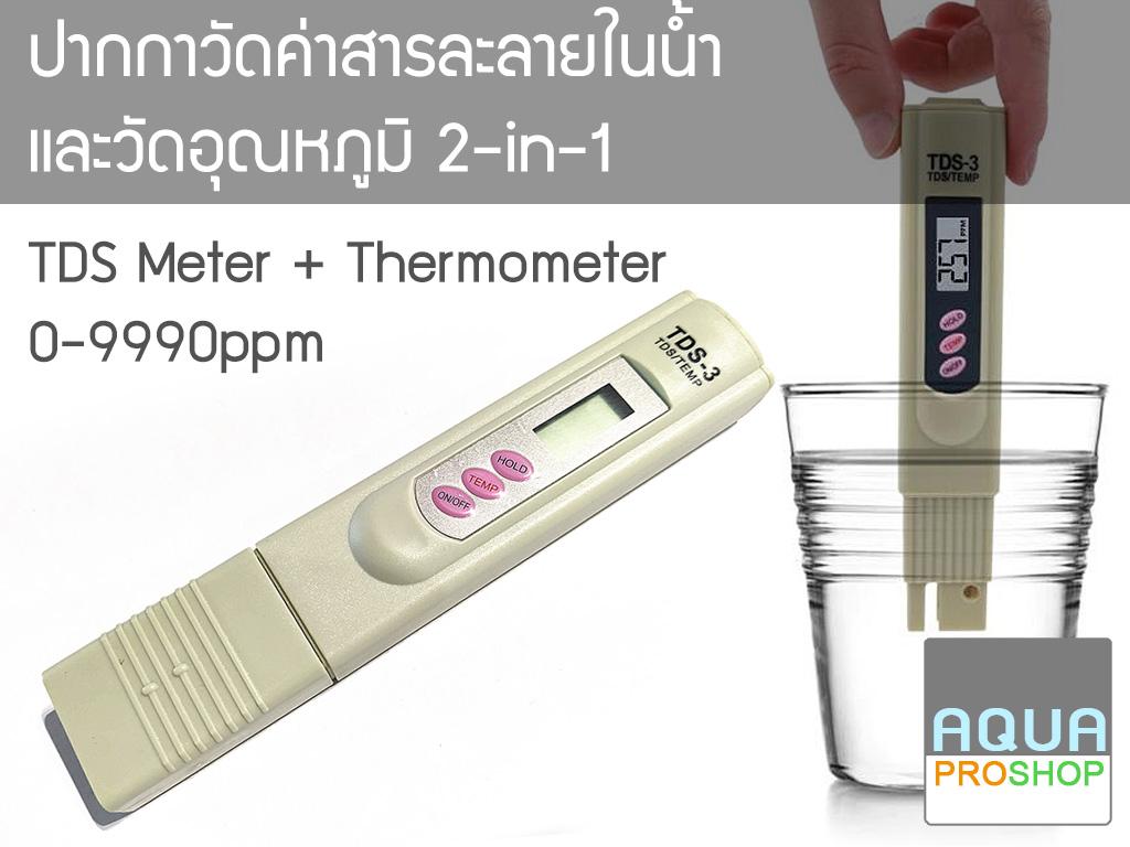 ปากกาวัดค่าสารละลายในน้ำและอุณหภูมิ TDS Meter+Thermometer 2-in-1